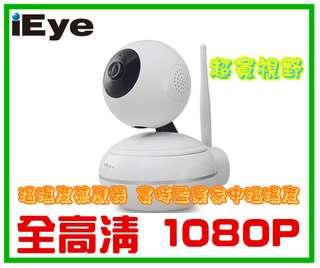 iEye IP Cam- 2百萬像全高清 A163-1080P