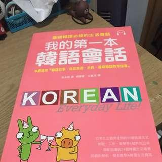 我的第一本韓國會話 韓文參考書