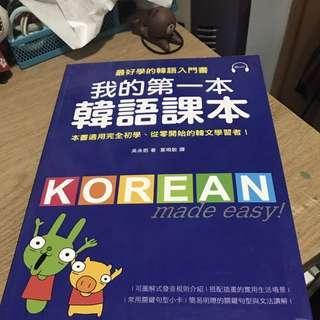 我的第一本韓語課本 韓文參考書