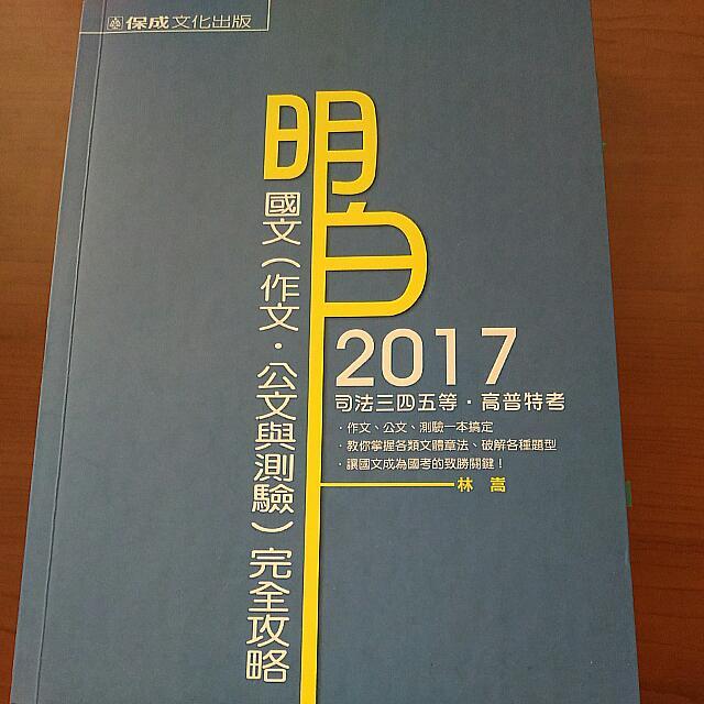 新國文2017