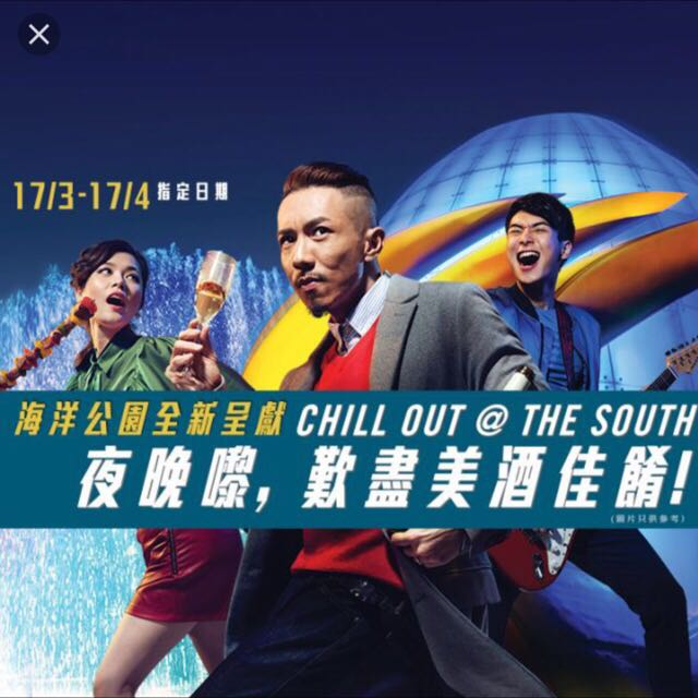 Ocean Park Chill Out @ The South Vip Ticket Origin Price:$688@1