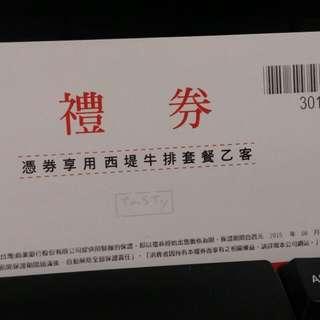 西堤餐券 (全省通用內含服務費用~)