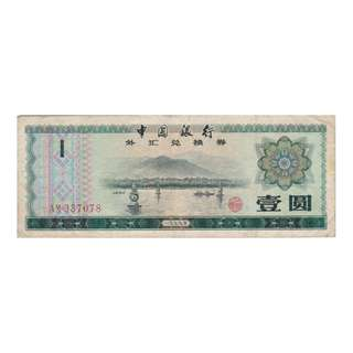 1979 外匯兌換卷 壹圓