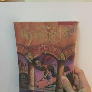 哈利波特一至三集加故事背景解說書