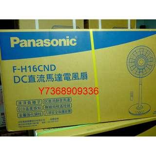 現貨~*Panasonic國際*DC變頻電風扇【F-H16CND】自然風、可自取... !
