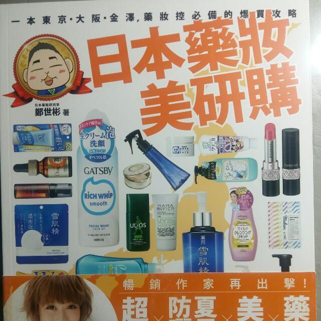 日本藥妝美研購2  東京,大阪,金澤