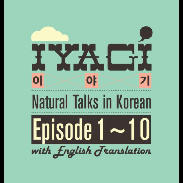 TALK TO ME IN KOREAN IYAGI ENGLISH TRANSLATION