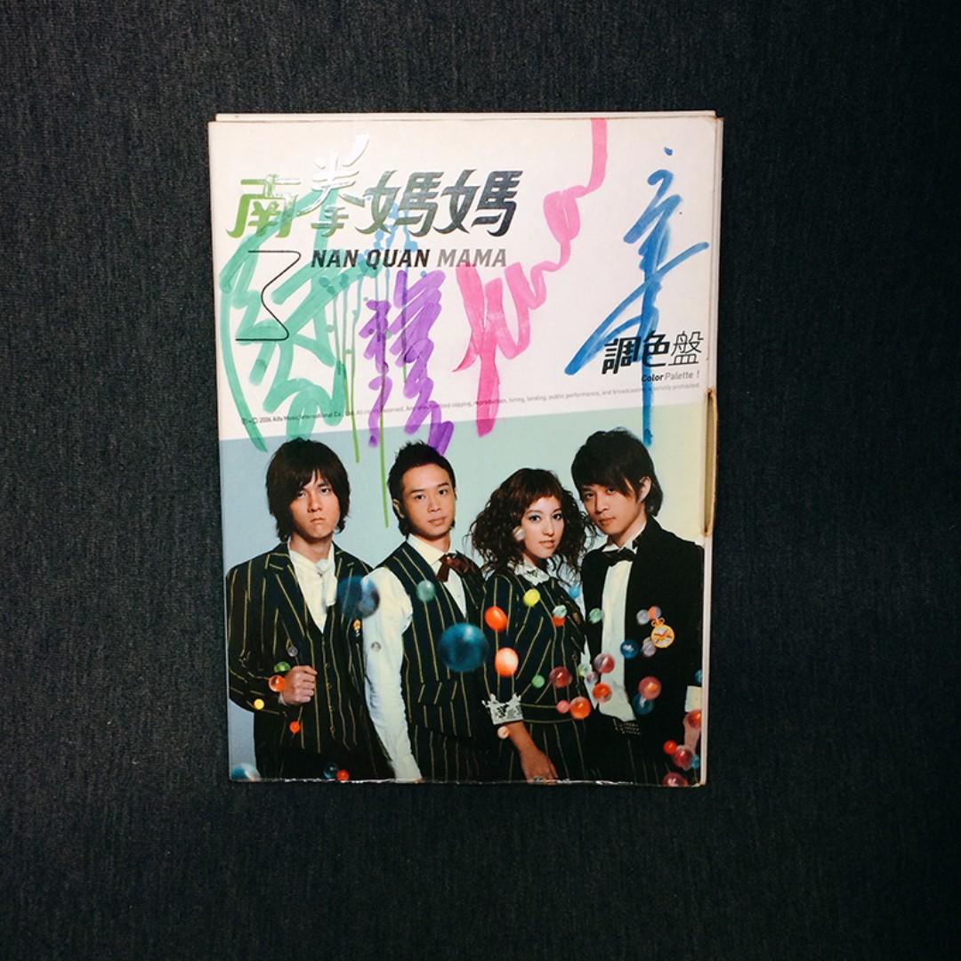 【yu代售】 南拳媽媽 Nan Quan Mama 調色盤 簽名 CD 華語 團體 歌手 專輯