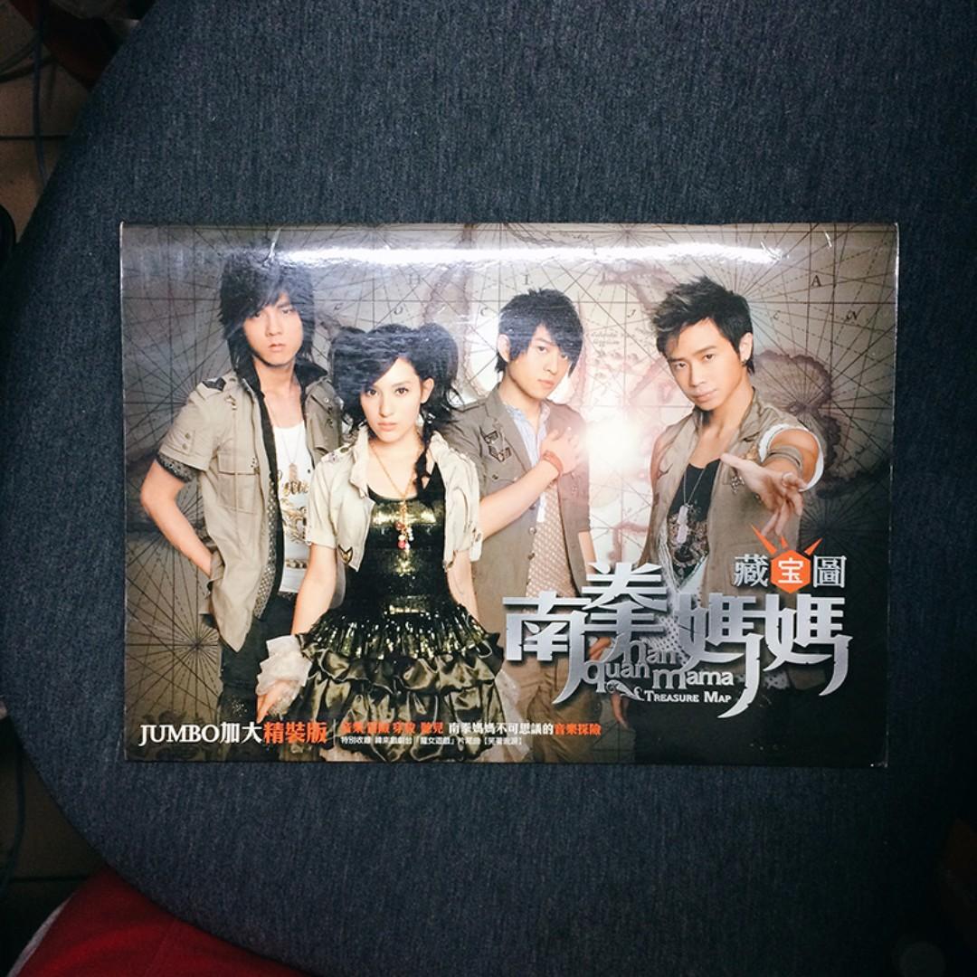 【yu代售】 南拳媽媽 Nan Quan Mama 藏寶圖 JUMBO 加大精裝版 團體 CD 專輯