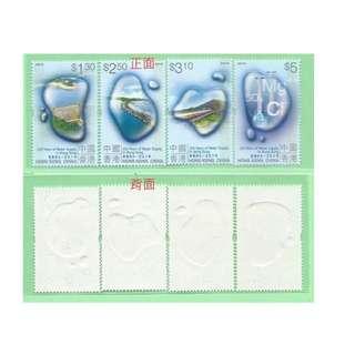 2001年香港供水150周年紀念郵票