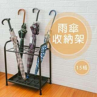 【dayneeds】15孔 簡易 雨傘收納架/雨傘架/傘具/傘袋/雨傘