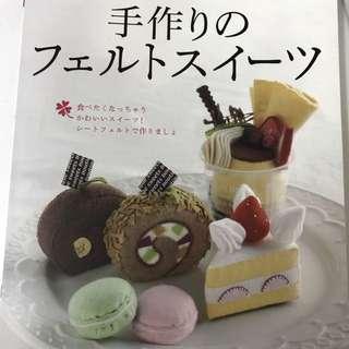 日系絨布甜品手作書籍