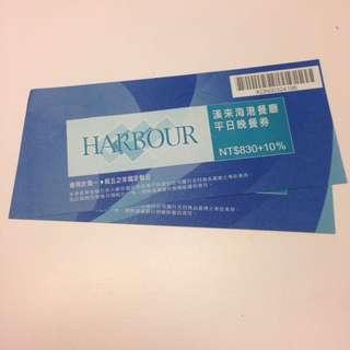 漢來海港自助餐廳平日晚餐餐卷