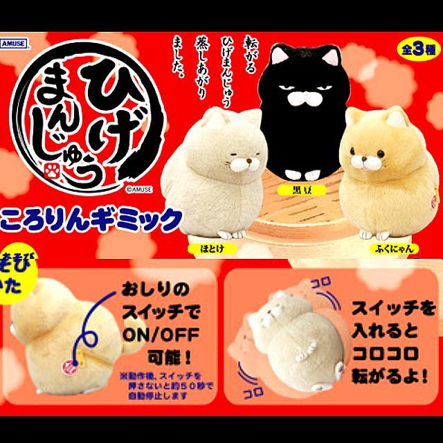 17CM Japan AMUSE Higemanjyu Fat Cat Of The Hot Springs