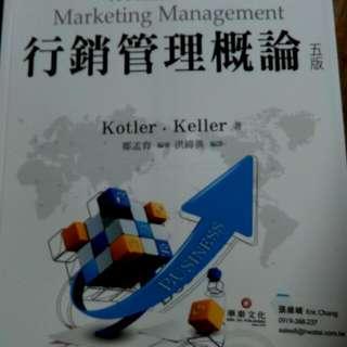 行銷管理概論 五版