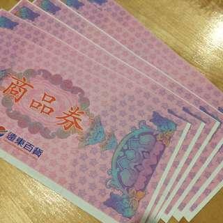 遠東百貨 商品券 (1040*6)
