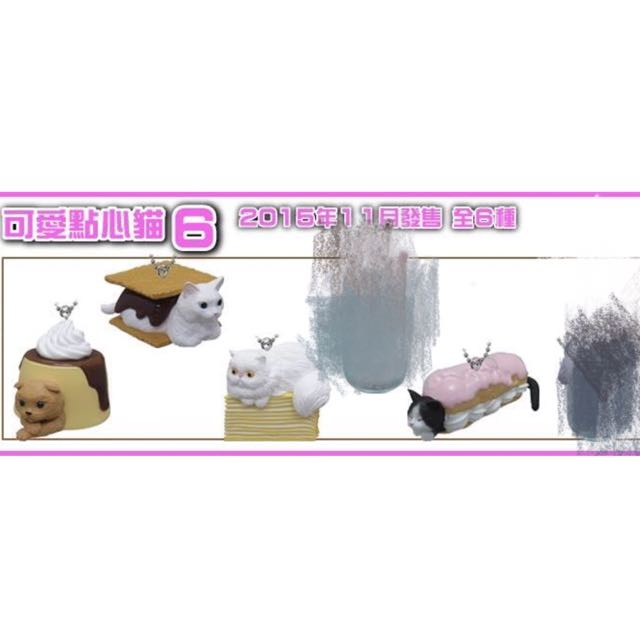萬代bandai 點心貓6 餅乾貓 蛋糕貓 泡芙貓 布丁貓 共4隻