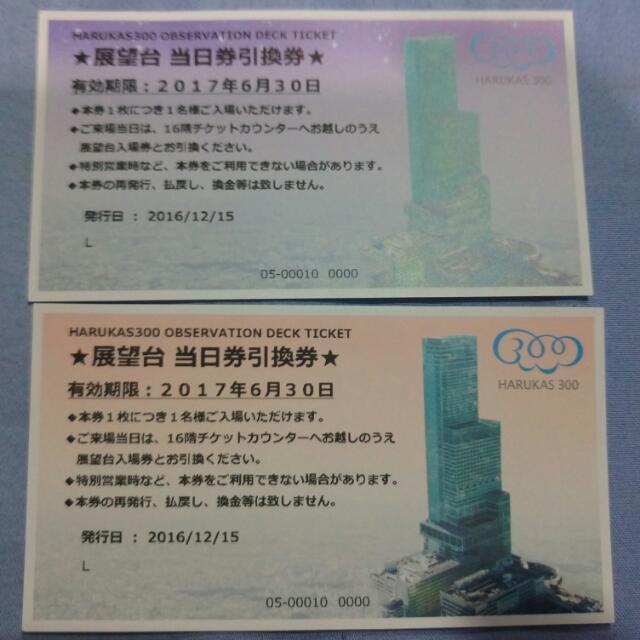 大阪 自由行 阿倍野展望台門票,桃園可面交 日本旅遊