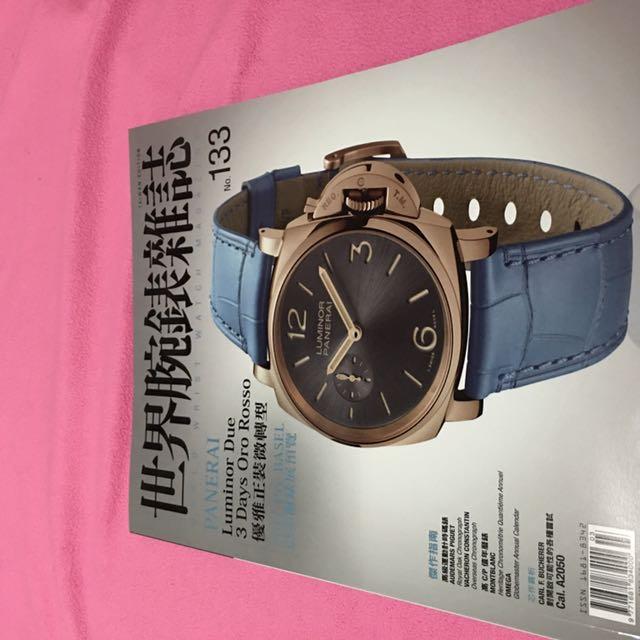 世界腕錶雜誌
