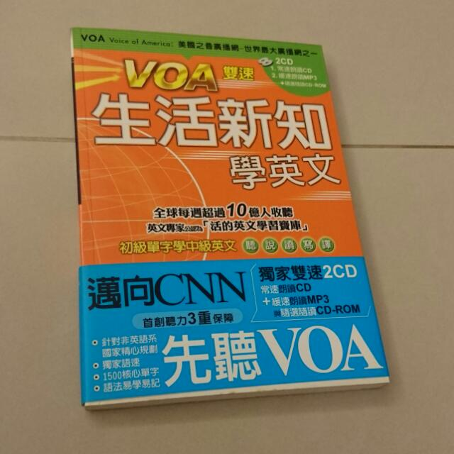 VOA 生活新知學英文(1書+2CD)
