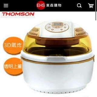 法國湯姆森3D氣旋轟炸鍋(氣炸鍋)