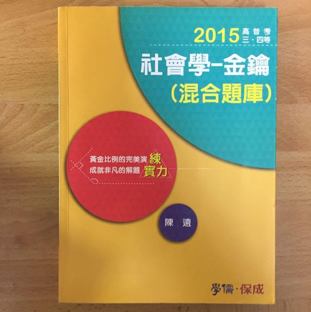 2015社會學-金鑰(混合題庫)