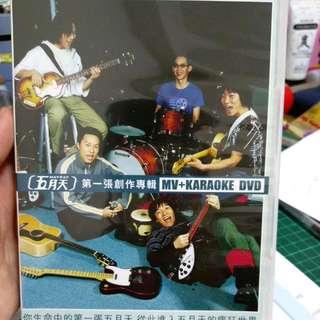 五月天第一張創作專輯MV+karaoke DVD (可互換其他五月天專輯)