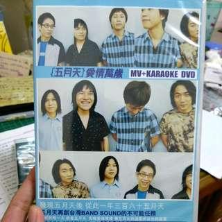 五月天愛情萬歲 MV+karaoke DVD