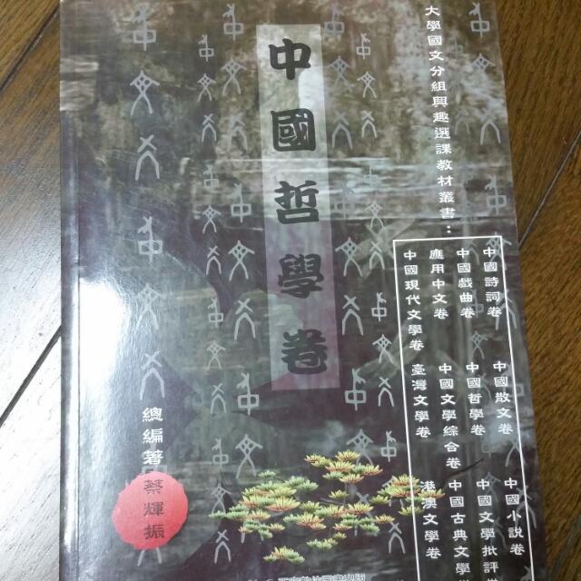 中國哲學卷