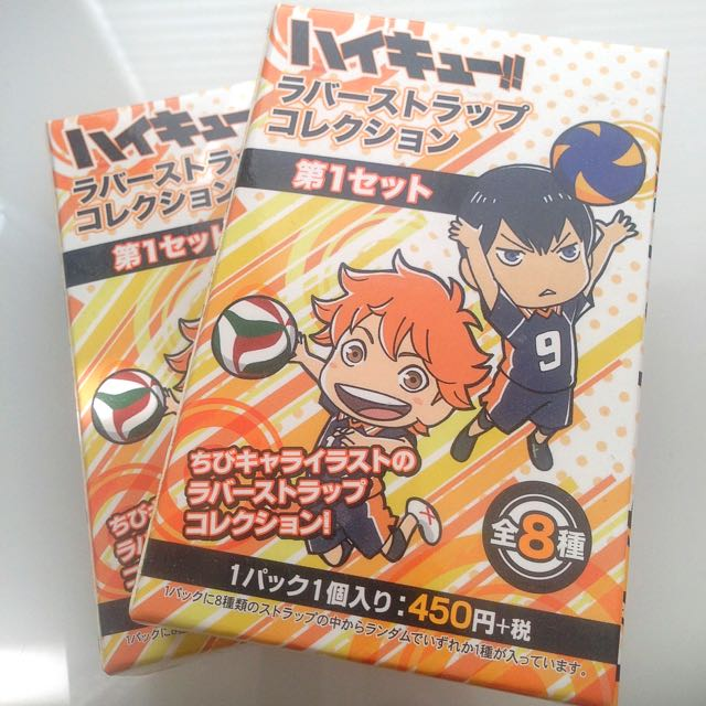 Haikyuu!! Keyrings