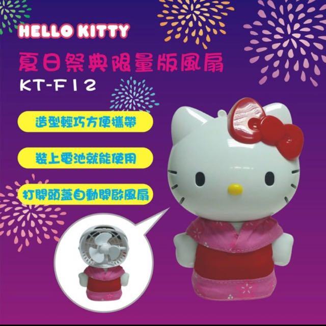 Kitty風扇