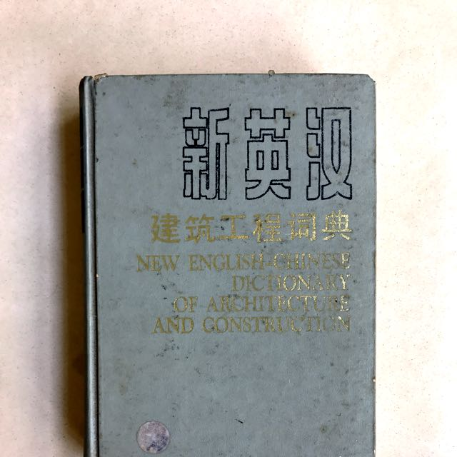 Pre-loved English to Chinese Dictionary for Construction