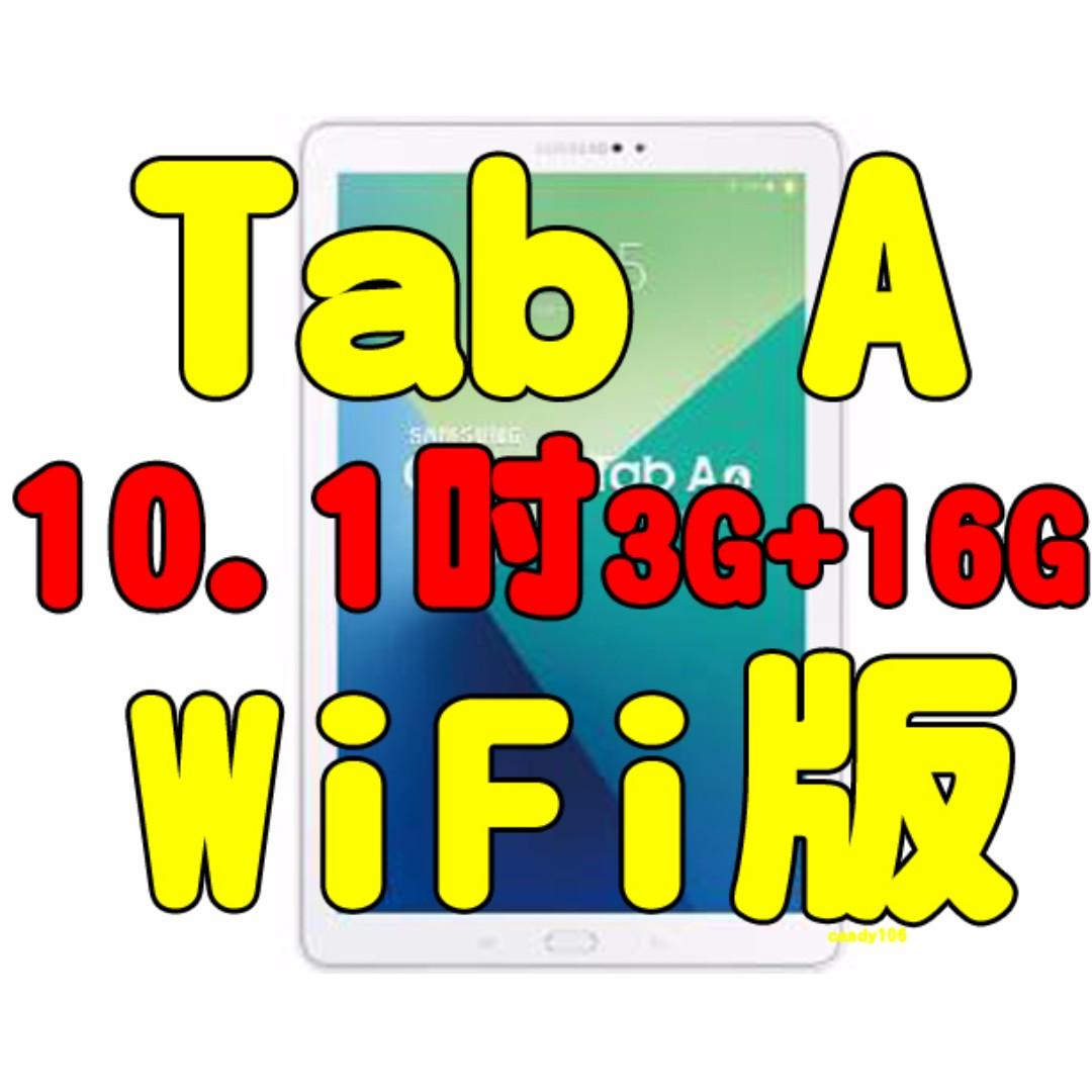 全新品未拆封,SAMSUNG Galaxy Tab A with S Pen 10.1吋WiFi版 P580原廠公司貨