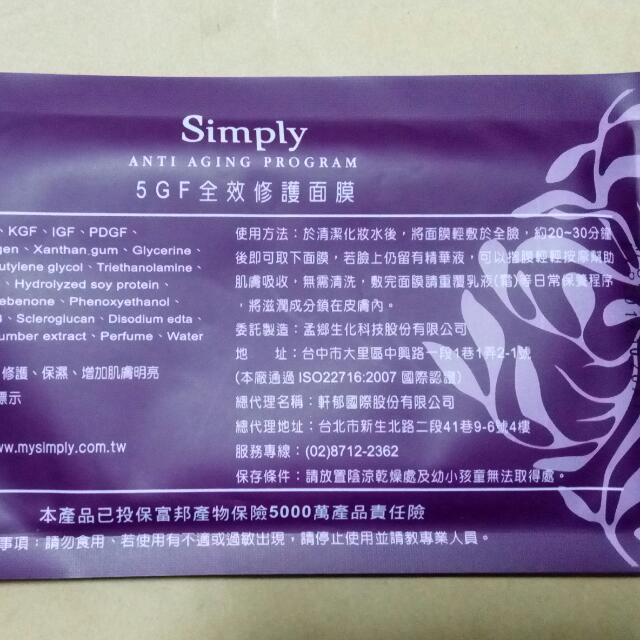 [simply]5GF 全效修護面膜 只剩40片