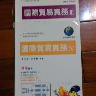 國際貿易實務 3、4合售