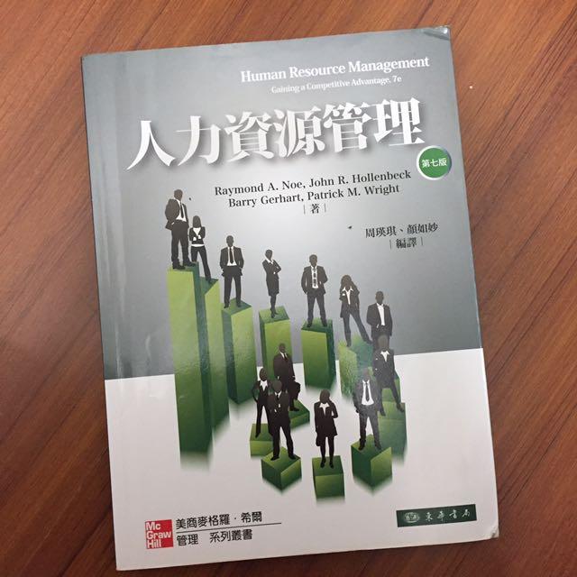 人力資源管理 大學用書