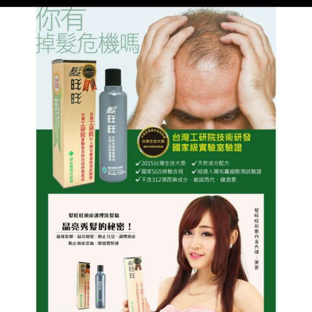 力大生技 髮旺旺頭皮調理洗髮精 旅行包
