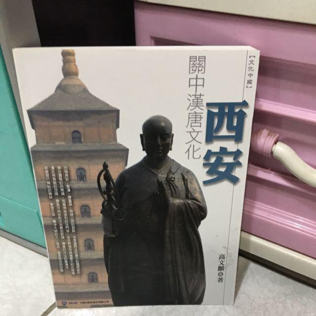 文化中國 西安 關中漢唐文化