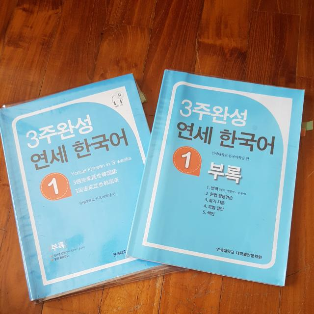 LAK1201 Yonsei Korean In 3 Weeks 1, Books & Stationery