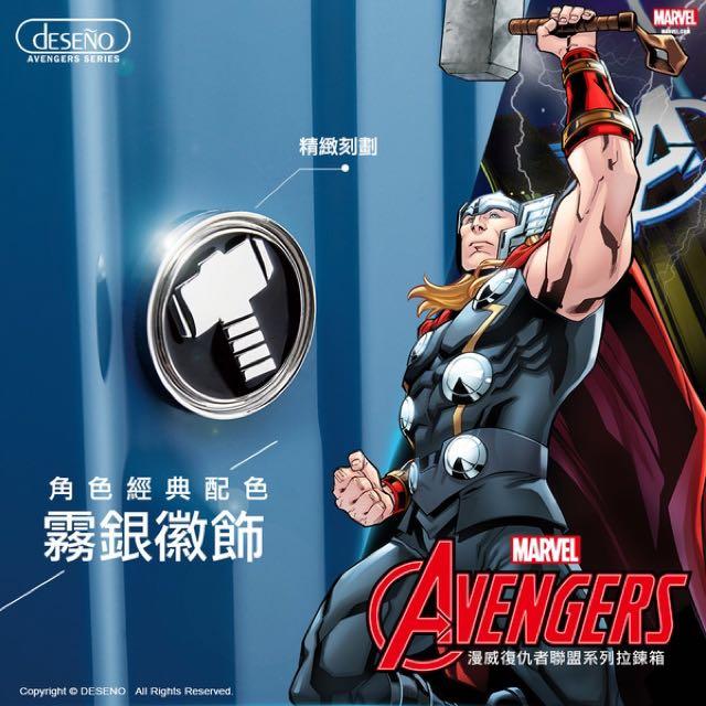 預購【Marvel】奧創紀元系列20吋 25吋 29吋新型拉鍊箱(索爾)