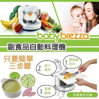 baby brezza 副食品自動調理機