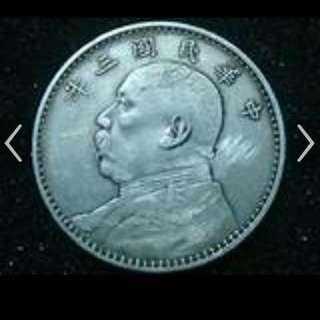 袁世凱頭像銀幣