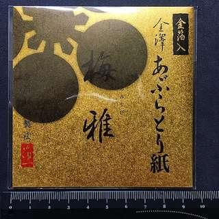 日本金澤 箔一 梅雅 金箔 面油紙  Oil Control Film With Gold Included