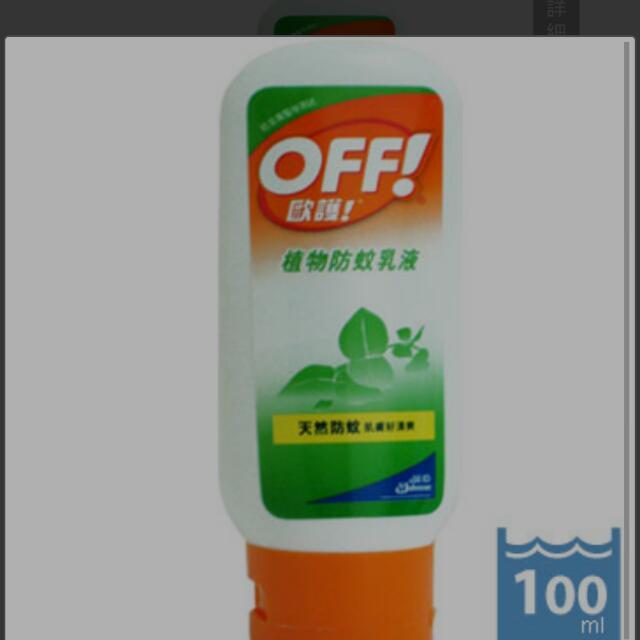 歐護防蚊乳液