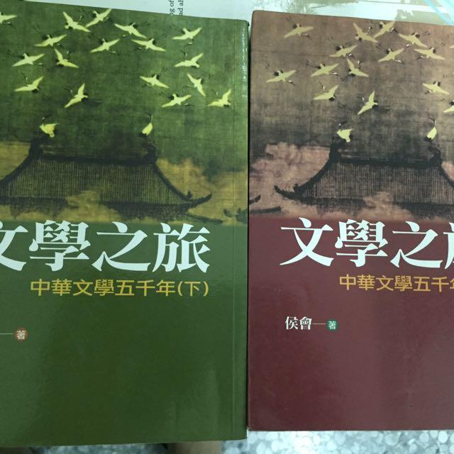 文學之旅 中華文學五千年 侯會