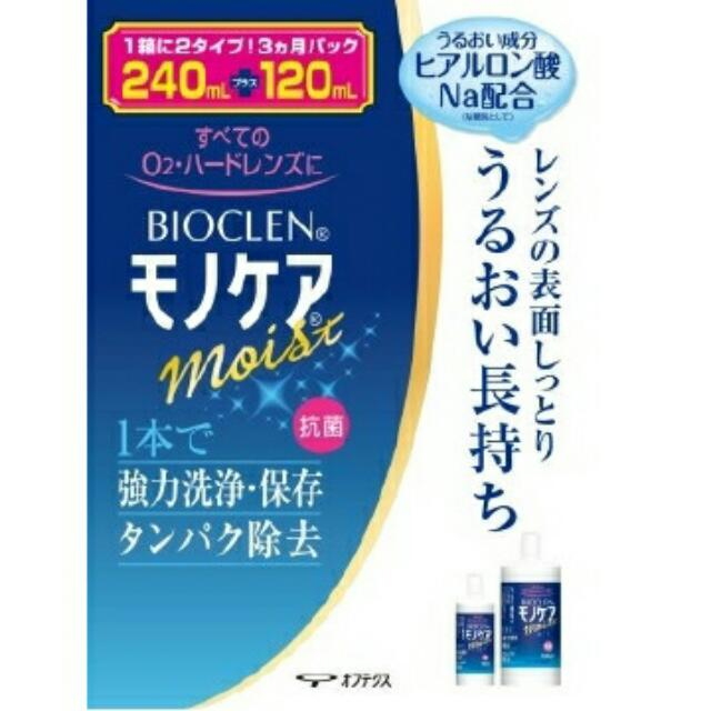 硬式專用 Bioclen 240ml+120ml