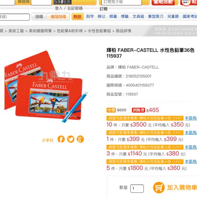 輝柏 Faber Castell 水性色鉛筆36色