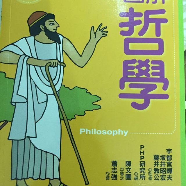 圖解哲學 Php研究所 飲膳札記
