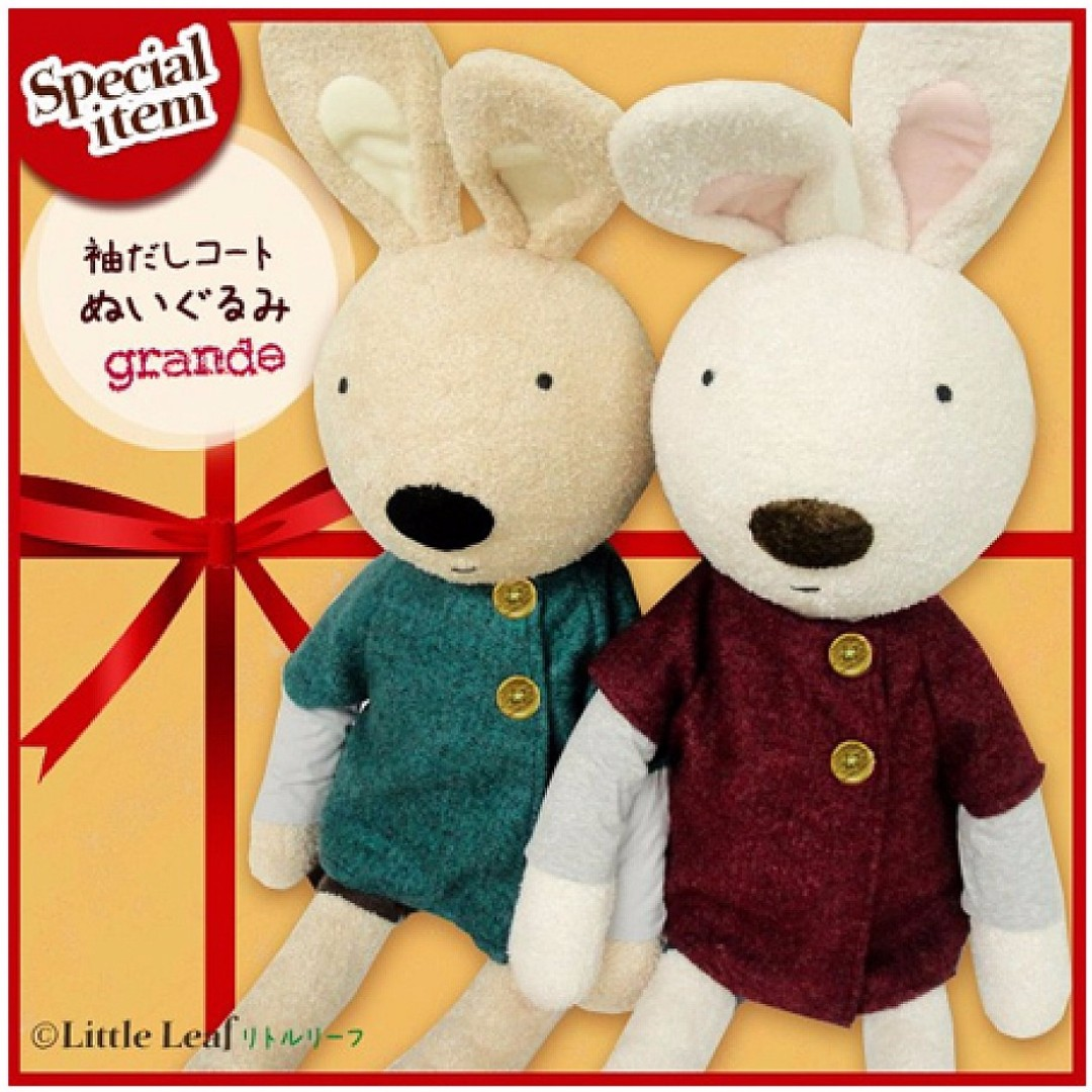 【現貨+預購】法國兔/LE-SUCRE:絨毛娃娃(尺寸:400×1200×270mm、120CM)_免運。