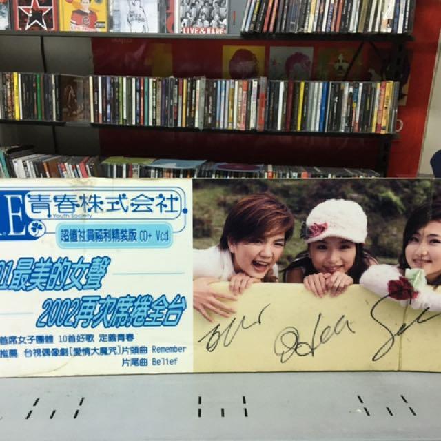 S.H.E-青春株式會社 唱片行 立牌 告示牌 親筆簽名